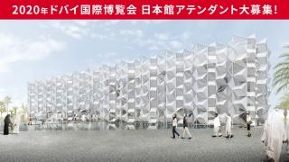 2020年ドバイ国際博覧会-日本館アテンダント募集